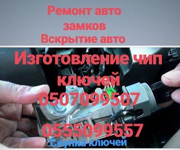 Вскрытие авто в Бишкек