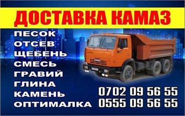 отсев песок щебень гравий смесь оптималка итп в Бишкек
