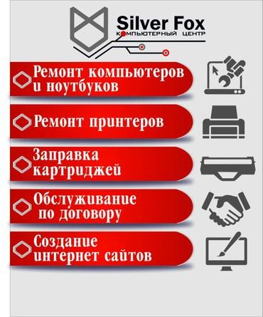 компак ноутбук в Кыргызстан: Ремонт | Принтеры, оргтехника | С гарантией