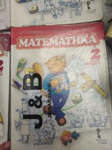Школьные книги по 200с любая (((маленькие пособия 150с