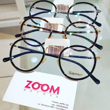Женские очки капли - Кыргызстан: Женские очки, оправа, очки для зрения. при покупке диагностика зрения