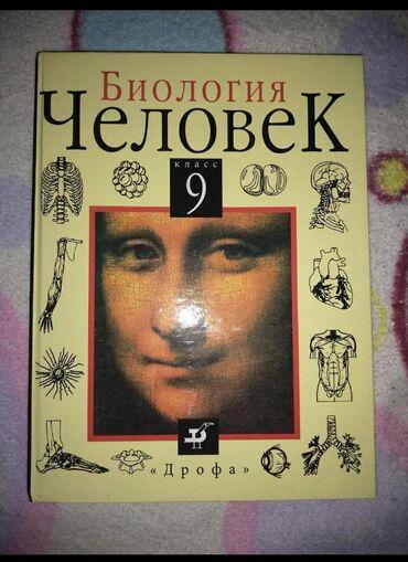 человек-и-общество-5-класс-книга в Кыргызстан: Учебник Биологии: Человек 8-9 класс. Совершенно новый! Пользовались оч
