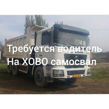 Требуется водитель на Howo самосвал с в Бишкек