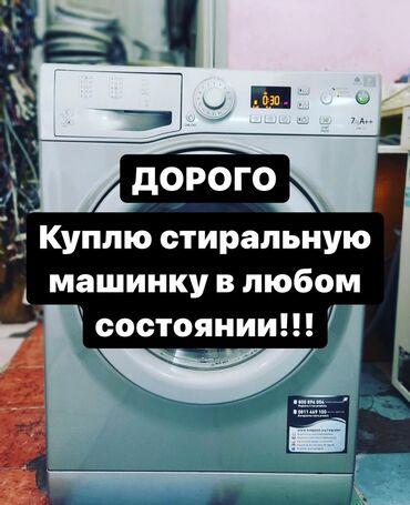 Ингалятор бишкек купить - Кыргызстан: Фронтальная Автоматическая Стиральная Машина