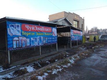 изготавливаем пластиковые окна, двери, витражи по приемлемым ценам.+ск в Токмак