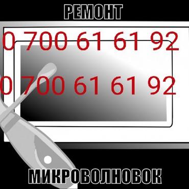 Ремонт микроволновых печей абсолютно в Бишкек