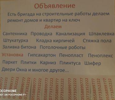 москвич ремонт в Ак-Джол: Объявление есть бригада на строительные работы делаем ремонт квартир и