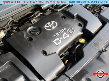 Продаю запчасти для Тойота Королла 5 на Дизельный двигатель, Форсунки