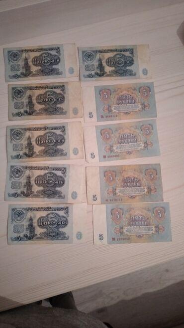 Продаю советские рубли пятирублевые 1961 года 10 штук