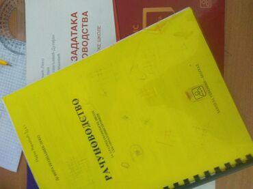 Knjige, časopisi, CD i DVD | Kovilj: Knjiga iz računovodstva za 2 razred ekonomske škole,i zbirka