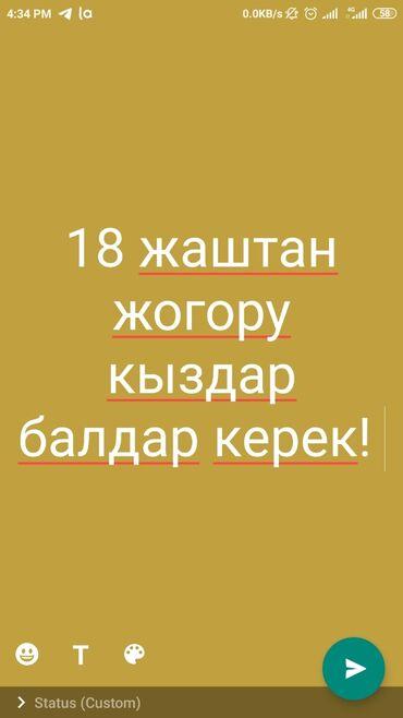 сойку кыздар бишкек в Кыргызстан: 18 жаштан жогору кыздар/балдар керек!!!