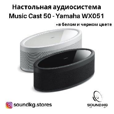 акустическая система 5 1 в Кыргызстан: Настольная аудиосистема Music Cast 50 - YAMAHA WX051 - ️В наличии️   Б