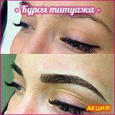 Акция на курсы татуажа (перманентный макияж)за 12 занятий в Бишкек