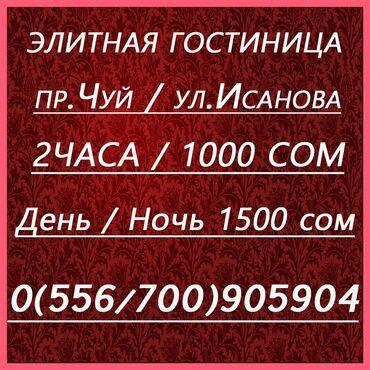 Аренда квартир - Бишкек: Гостиница посуточная. Элитная. бишкек парк, филармония, академия