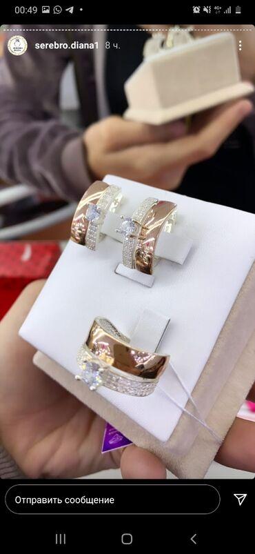 Ювелирные изделия из серебра Самые низкие цены по городуШикарное
