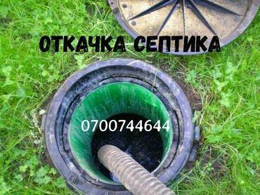 откачка септика бишкек in Кыргызстан | АССЕНИЗАТОРЫ: Откачка септика  Выкачка сливных ям  Откачка туалетов  Чистка канализа
