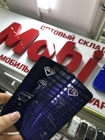 Антиблик на все модели IPhone (фиолетовый оттенок ).  И так же в нали
