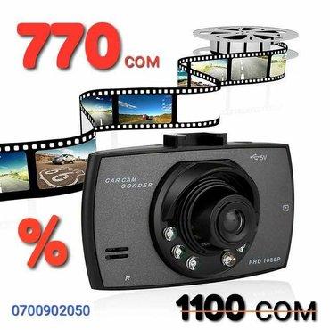 Видеорегистратор доступные цены, высокое качество, отличный сервис в Бишкек