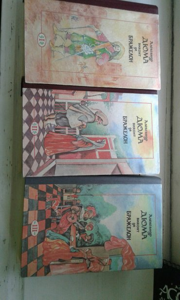 3 тома Виконт же Бражелон