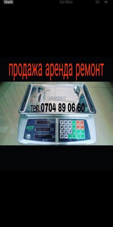 Электронные весы в Бишкек