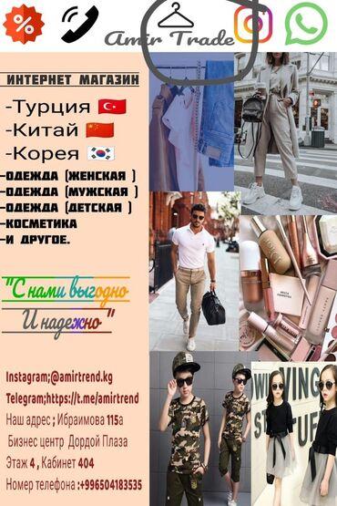 мужские вещи в Кыргызстан: Продаю Ткрецкие вещи Оптом  Женские  Мужские  Детские