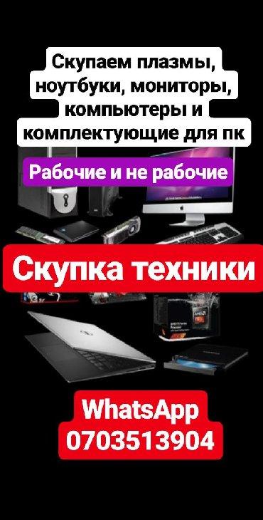 домашний бу компьютер в Кыргызстан: Куплю компьютеры, системные блоки, мониторы, Нотбуки, комплектующие