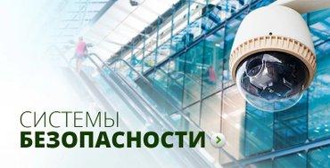 Осоо incompany предлагает полный спектр в Бишкек