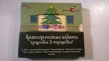 Cds (2) χριστουγεννιάτικα κάλαντα σε Αθήνα