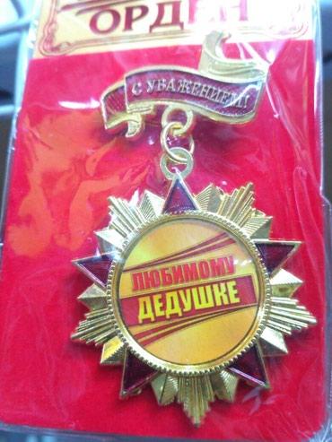 Орден и медали любимому дедушке в Бишкек