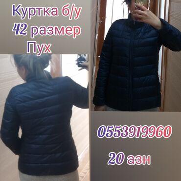 Курткапух,красная и синяя,42 размер.б/у.самовывоз 5 мертебе