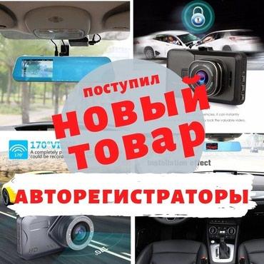 Авторегистраторы самые низкие цены в в Бишкек