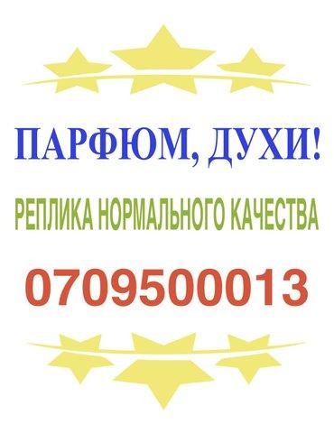 ✅ продаются духи, туалетная вода, в Бишкек