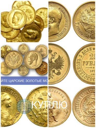 Куплю (сатып алам) золотые и серебряные монеты. А также по списку