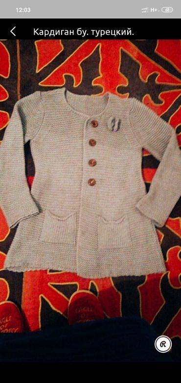 Женская одежда в Беловодское: Кардиган теплая бу. 48,50р. можете обмен предлогать