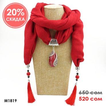 МОДНЫЕ ШАРФЫ! СКИДКА 20%! в Бишкек