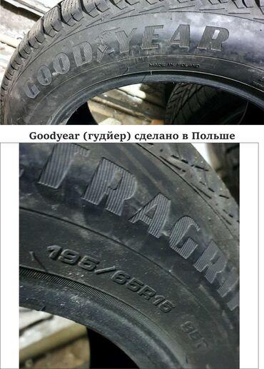 диски на иксбокс в Кыргызстан: Покупал новые шины в Шинном Центре, остаток протектора 98%  Гудйер Айс