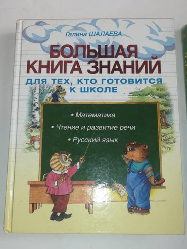 електронні книги в Кыргызстан: Книги автора Шалаева Г.П