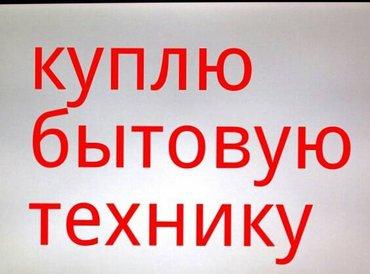 Выкупаю в срочном порядке крупную в Бишкек