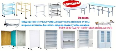 Медицинское столы,тумбы,шкафы..,(ватсапп). в Бишкек