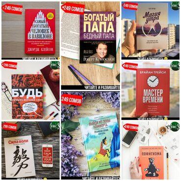 Книги по саморазвитию  Бесплатная доставка по городу Бишкек