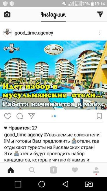 Доска объявлений киргизия ищу работу заготовщика байкеры, доска объявлений