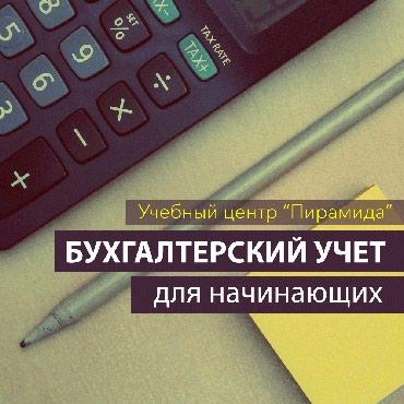 Курсы бухгалтерского учета для в Bakı