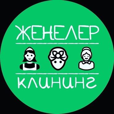 УБОРКА квартир, домов в Бишкеке в Бишкек