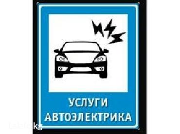 Автоэлектрик Выезд. Ремонт и в Бишкек