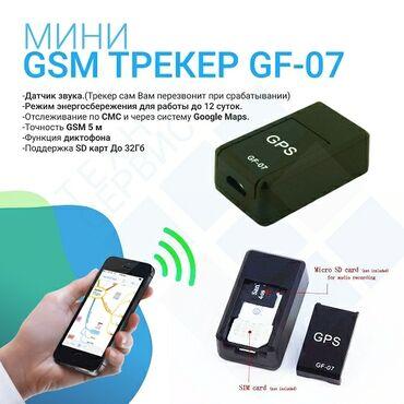 gps навигатор для туризма в Кыргызстан: Диктофон с сим картой и двух сторонней связью Также можно узнать