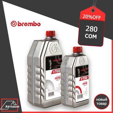 Тормозные жидкости Brembo Premium имеют более высокую температуру кипе