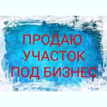 зальники для футбола в бишкеке в Кыргызстан: Продам 8 соток Для бизнеса от собственника