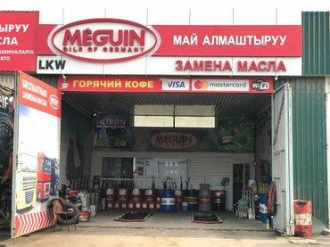 Требуется специалисты по замене масла в Бишкек