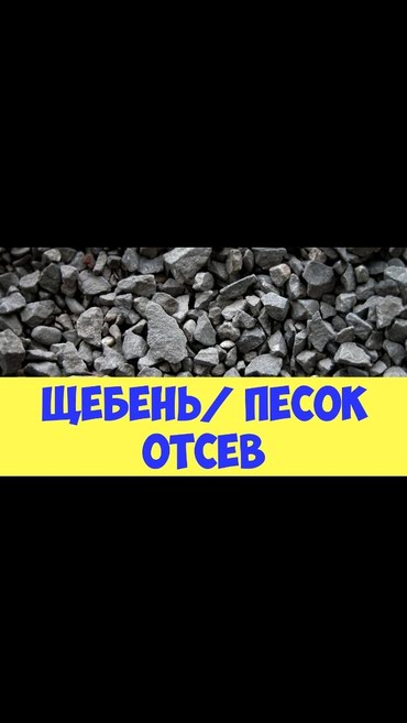 Грузовые перевозки - Кыргызстан: Отсев Щебень Песок Гравий Глина Чернозем Перегной. ЗиЛ доставка