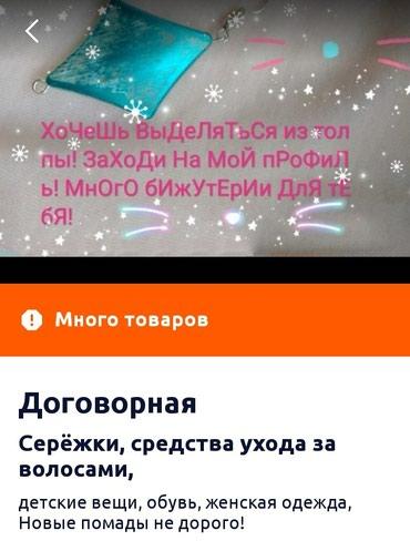 Женские вещи и аксессуары  не дорого!Шопоков Бишкек в Бишкек